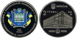 2 гривны 2015 Украина — 100 лет Национальному университету водного хозяйства и природопользования