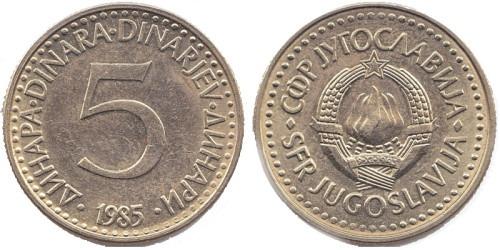 5 динар 1985 Югославия