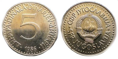 5 динар 1986 Югославия