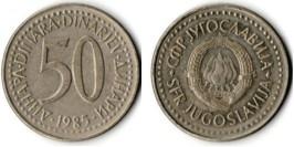 50 динар 1985 Югославия