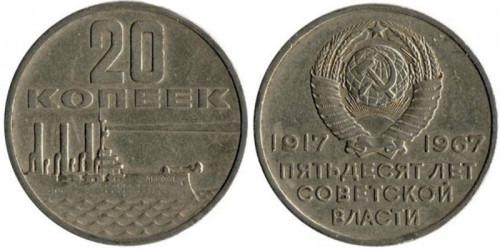 20 копеек 1967 СССР — 50 лет советской власти