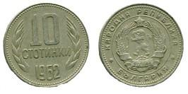 10 стотинок 1962 Болгария