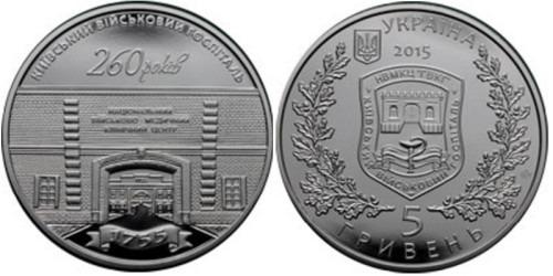 5 гривен 2015 Украина — 260 лет Киевскому военному госпиталю