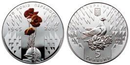 5 гривен 2015 Украина — 70 лет Победы. 1945-2015