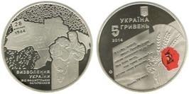5 гривен 2014 Украина — 70 лет освобождения Украины от фашистских захватчиков