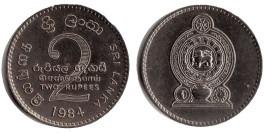 2 рупии 1984 Шри-Ланка