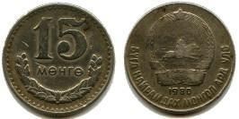 15 мунгу 1980 Монголия