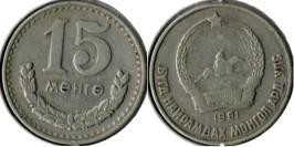 15 мунгу 1981 Монголия