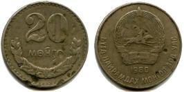 20 мунгу 1980 Монголия