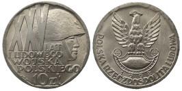 10 злотых 1968 Польша — 25 лет польской армии