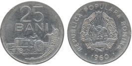25 бани 1960 Румыния