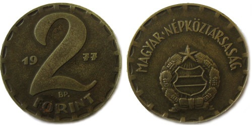 2 форинта 1977 Венгрия