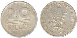 20 филлеров 1987 Венгрия