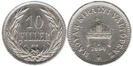 10 филлеров 1894 Венгрия