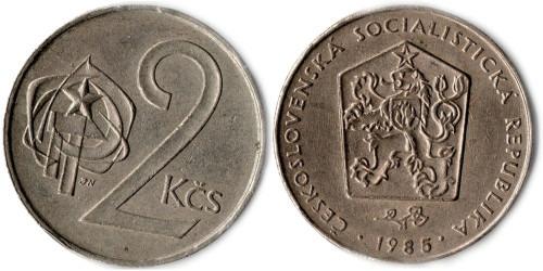 2 кроны 1985 Чехословакии