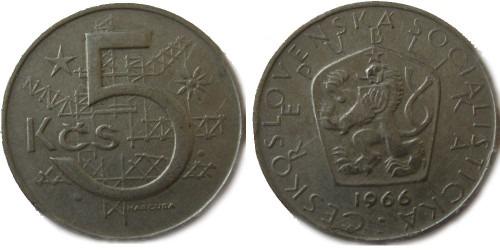 5 крон 1966 Чехословакии