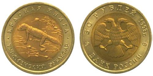 50 рублей 1993 Россия — Красная книга — Туркменский эублефар