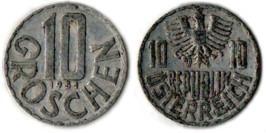 10 грошей 1951 Австрия