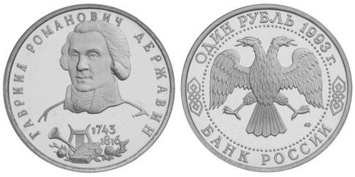 1 рубль 1993 Россия — 250-летие со дня рождения Г. Р. Державина