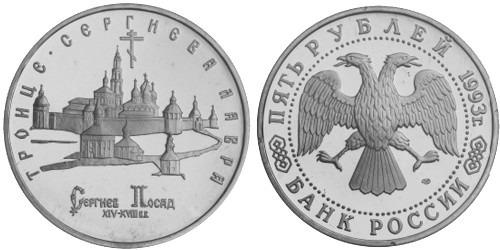 5 рублей 1993 Россия — Троице-Сергиева лавра, г. Сергиев Посад