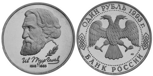 1 рубль 1993 Россия — 175-летие со дня рождения И. С. Тургенева