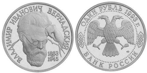 1 рубль 1993 Россия — 130-летие со дня рождения В. И. Вернадского