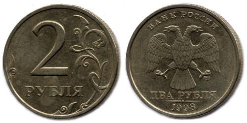 2 рубля 1998 ММД Россия