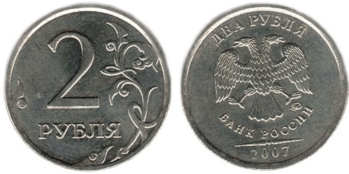 2 рубля 2007 ММД Россия