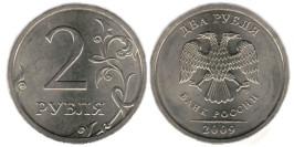 2 рубля 2009 ММД Россия — магнитная