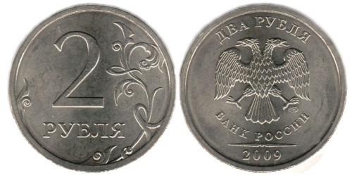 2 рубля 2009 ММД Россия