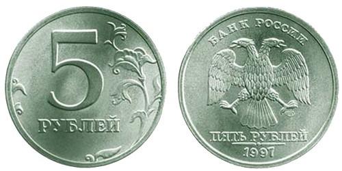 5 рублей 1997 ММД Россия