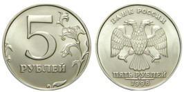 5 рублей 1998 ММД Россия