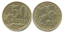 50 копеек 1998 М Россия