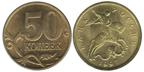 50 копеек 1997 М Россия