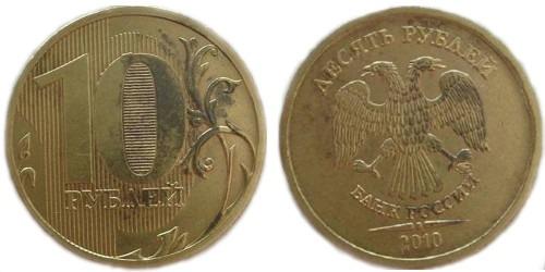 10 рублей 2010 ММД Россия