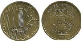 10 рублей 2011 ММД Россия