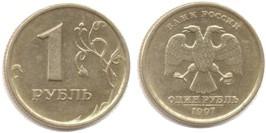 1 рубль 1997 ММД Россия