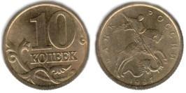 10 копеек 1997 М Россия