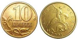 10 копеек 2001 М Россия