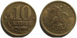 10 копеек 2000 М Россия