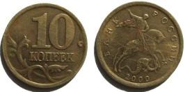 10 копеек 2000 СП Россия