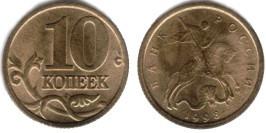 10 копеек 1998 М Россия