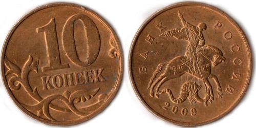 10 копеек 2009 М Россия