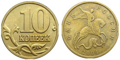 10 копеек 2004 М Россия