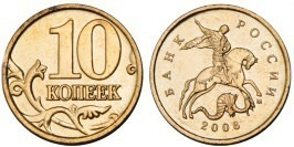 10 копеек 2006 М Россия