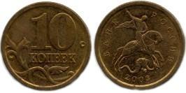 10 копеек 2003 СП Россия