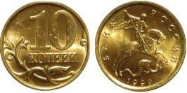 10 копеек 1999 СП Россия