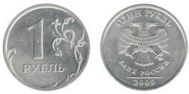 1 рубль 2009 ММД Россия — магнитная