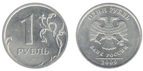 1 рубль 2009 ММД Россия
