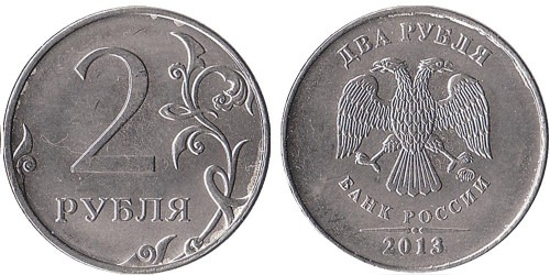 2 рубля 2013 ММД Россия